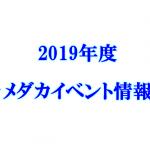全国のメダカイベント情報2019